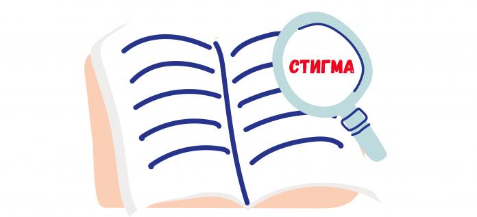 хепатит C стигма
